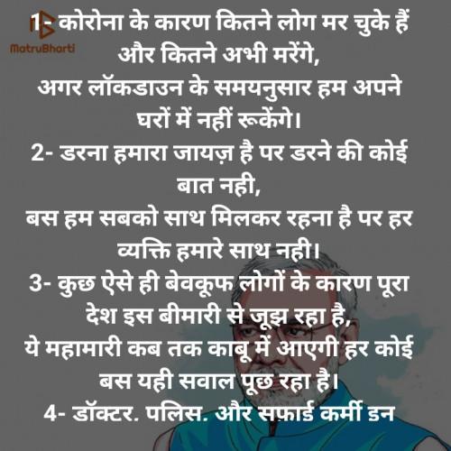 Post by Manjeet Singh Gauhar on 30-Mar-2020 04:15pm