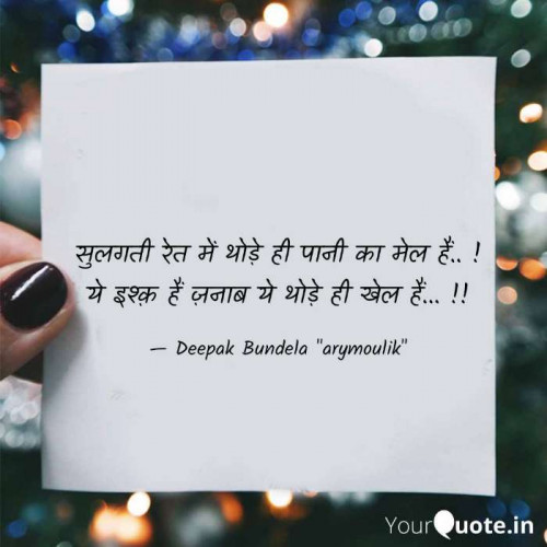 Post by Deepak Bundela AryMoulik on 30-Mar-2020 04:37pm