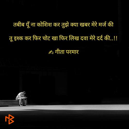 Post by Parmar Geeta on 31-Mar-2020 09:31am