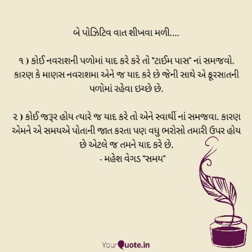 Post by Mahesh Vegad _સમય_ on 02-Apr-2020 10:03am