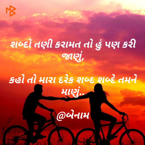 Post by Er Bhargav Joshi બેનામ on 04-Apr-2020 10:21am