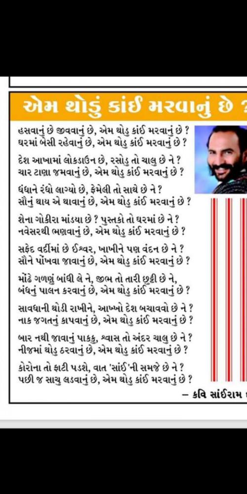 Post by Heema Joshi on 05-Apr-2020 06:50am
