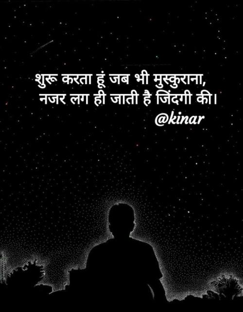 Post by Kinar Rana on 05-Apr-2020 08:56am