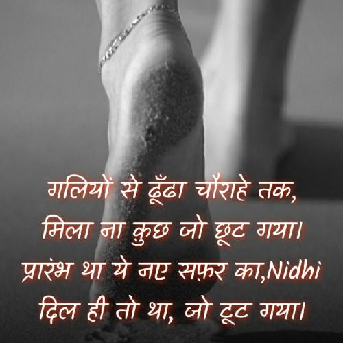 Post by Nidhi _Nanhi_Kalam_ on 05-Apr-2020 09:10am