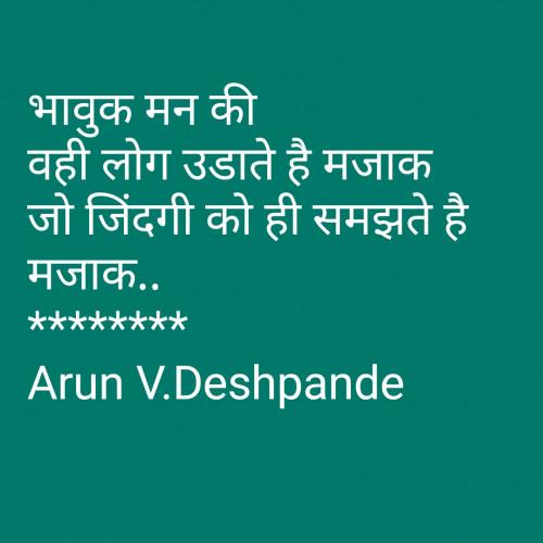 Post by Arun V Deshpande on 05-Apr-2020 11:41am