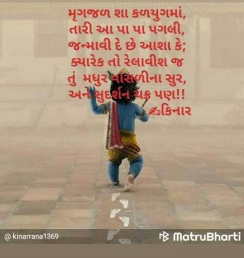 Post by Kinar Rana on 06-Apr-2020 06:46am
