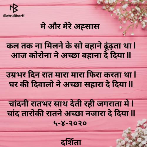 Post by Darshita Babubhai Shah on 06-Apr-2020 06:27am