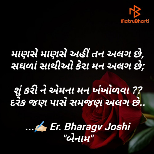 Post by Er Bhargav Joshi બેનામ on 06-Apr-2020 11:13am