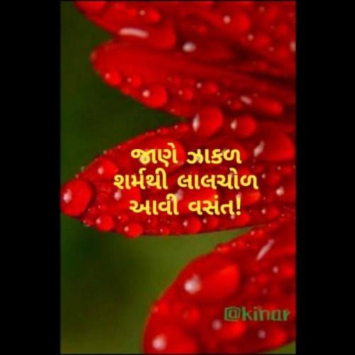 Post by Kinar Rana on 07-Apr-2020 06:58am