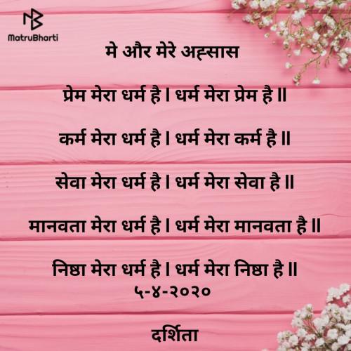 Post by Darshita Babubhai Shah on 07-Apr-2020 07:03am