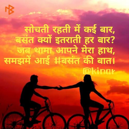 Post by Kinar Rana on 07-Apr-2020 08:42am