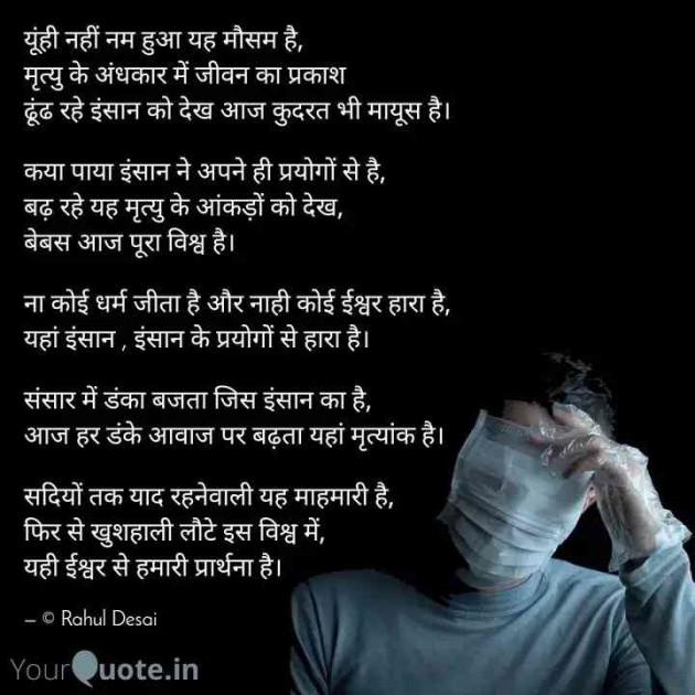 Post by Rahul Desai on 07-Apr-2020 02:55pm