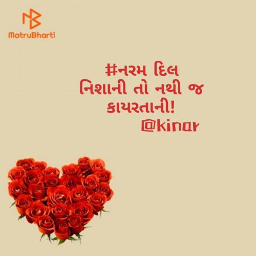 Post by Kinar Rana on 08-Apr-2020 08:55am