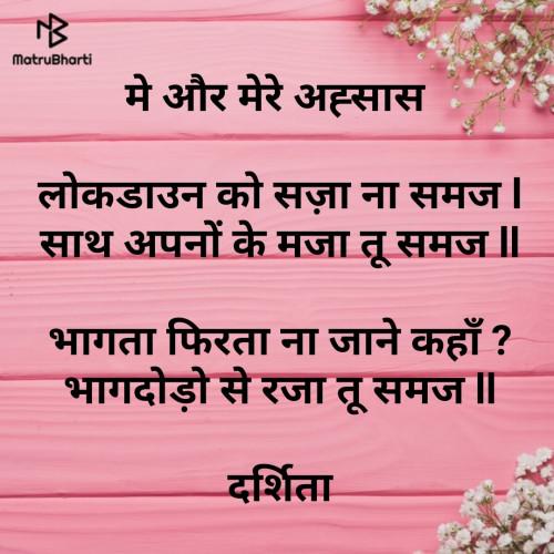 Post by Darshita Babubhai Shah on 09-Apr-2020 07:59am