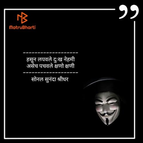 Post by Sonal Sunanda Shreedhar on 09-Apr-2020 03:36pm