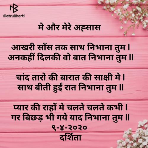 Post by Darshita Babubhai Shah on 10-Apr-2020 06:35am