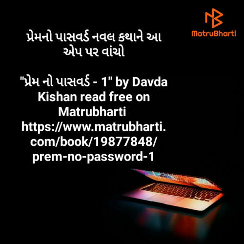 Post by Davda Kishan on 11-Apr-2020 04:05pm
