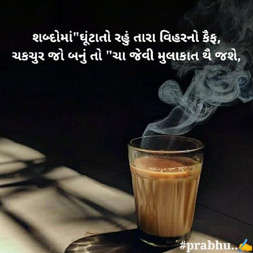 ચા Status in Hindi, Gujarati, Marathi | Matrubharti
