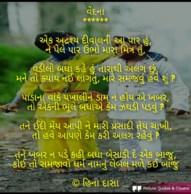 Post by HINA DASA on 12-Apr-2020 01:43pm