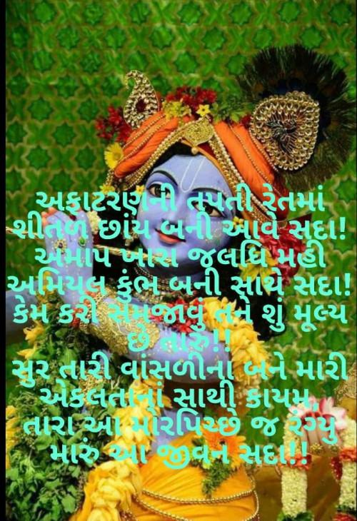 Post by jagruti rathod on 13-Apr-2020 10:01am