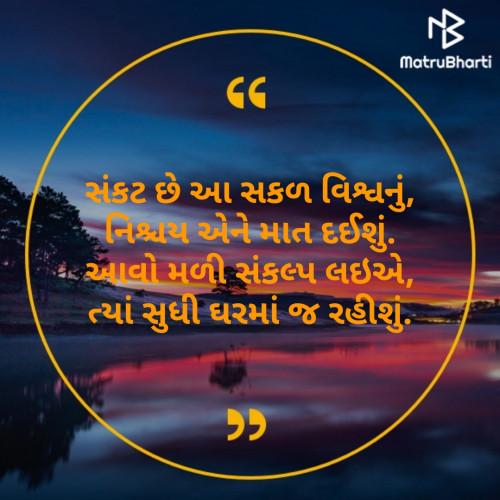 Post by jagruti rathod on 17-Apr-2020 08:14am