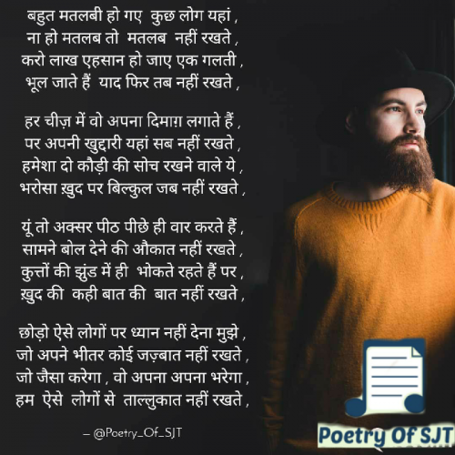 Post by Poetry Of SJT on 24-Apr-2020 10:08pm