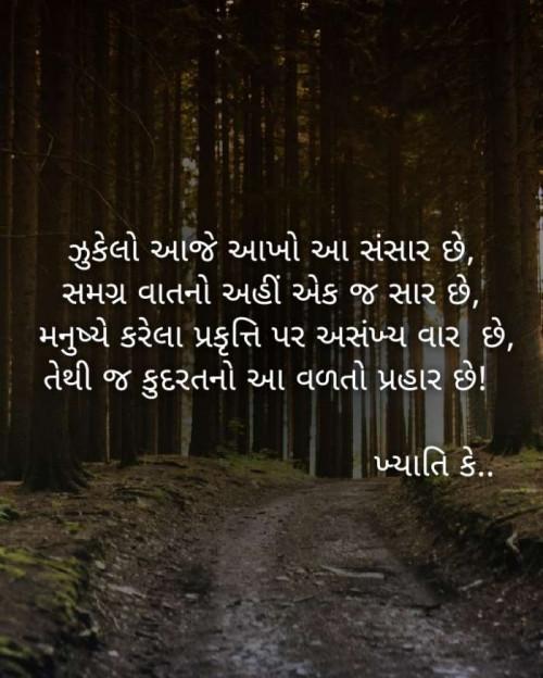 Post by Khyati Dadhaniya on 26-Apr-2020 11:18pm