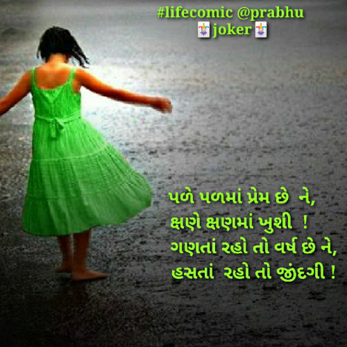 Post by પ્રભુ on 27-Apr-2020 09:52am