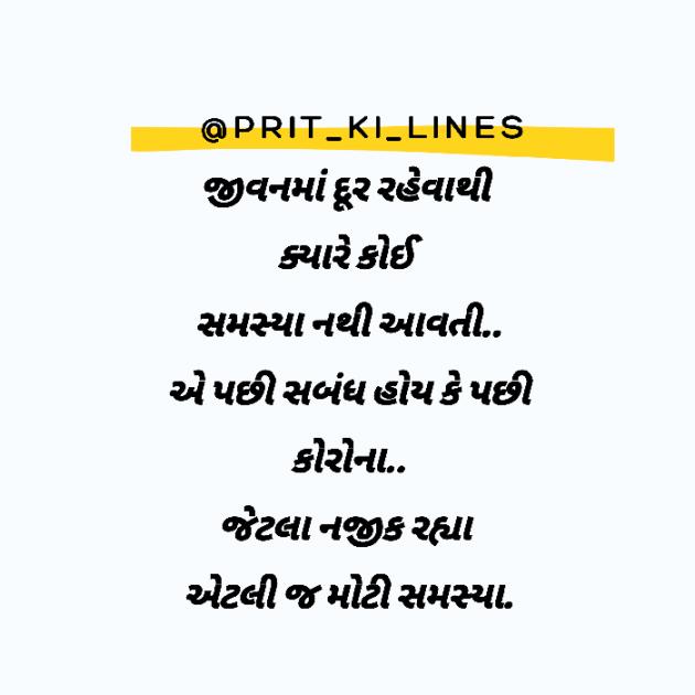Post by Prit_ki_lines on 27-Apr-2020 08:23am