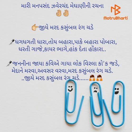 Post by Chaudhary Khemabhai on 27-Apr-2020 11:23pm