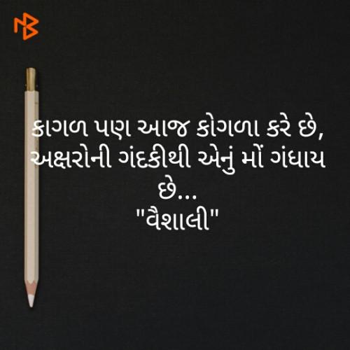 Post by Vaishali Bhoi on 28-Apr-2020 09:41pm