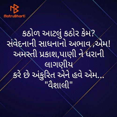 Post by Vaishali Bhoi on 28-Apr-2020 09:50pm