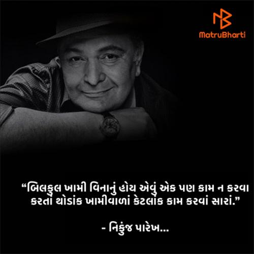 Post by Nikunj Vitthalbhai Parekh on 01-May-2020 11:23am