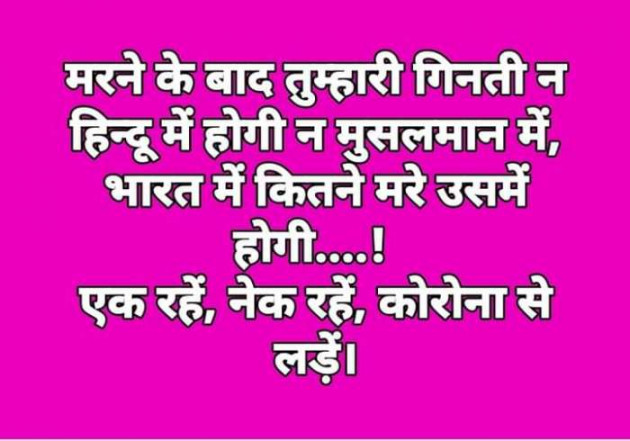 Post by Chandrakant soni on 02-May-2020 08:32am