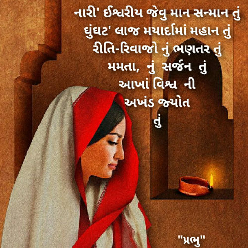 Post by પ્રભુ on 03-May-2020 10:21am