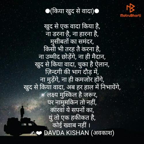 Post by Davda Kishan on 03-May-2020 11:39am