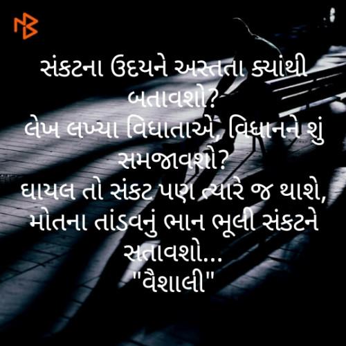 Post by Vaishali Bhoi on 04-May-2020 09:28pm