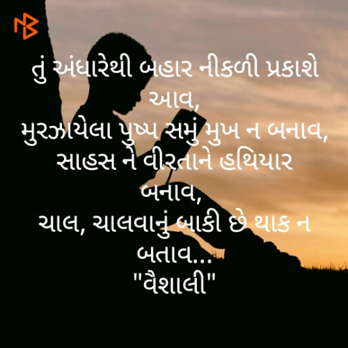 Post by Vaishali Bhoi on 04-May-2020 09:39pm