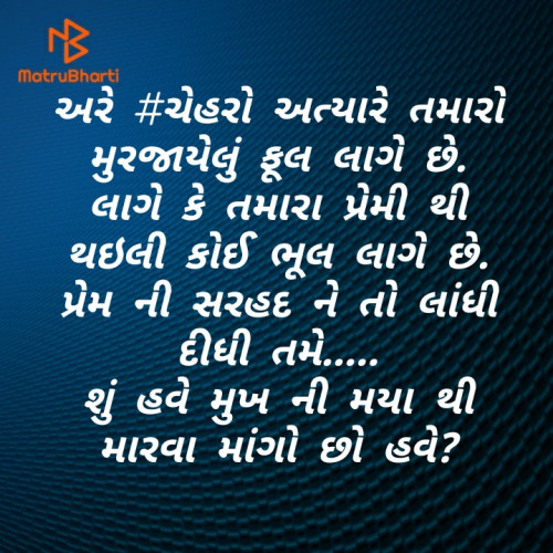 Post by તારા દિલ ની વાત on 05-May-2020 09:15am