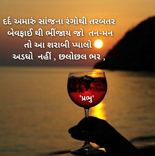Post by પ્રભુ on 07-May-2020 09:10pm