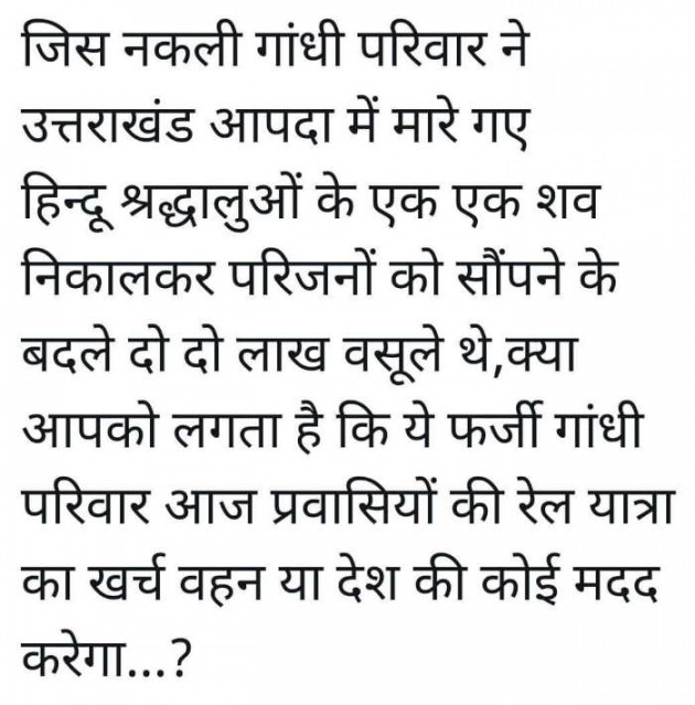 Post by Jigs Hindustani on 07-May-2020 11:04pm