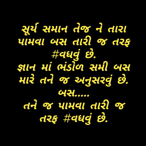 Post by તારા દિલ ની વાત on 08-May-2020 09:45pm