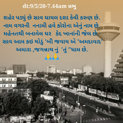 Post by પ્રભુ on 09-May-2020 07:50am