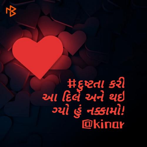 Post by Kinar Rana on 09-May-2020 03:18pm