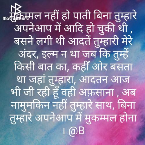 Post by Bindiya on 11-Apr-2020 01:12am