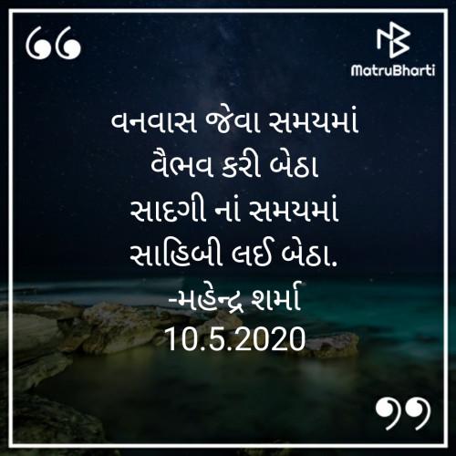 Post by Mahendra Sharma on 10-May-2020 02:06pm