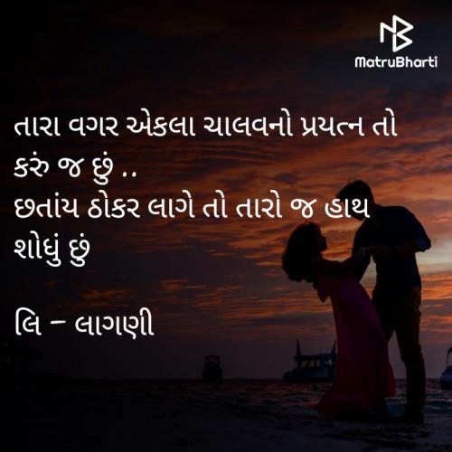Post by Trushna Sakshi Patel on 11-May-2020 06:22am