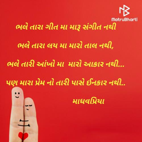 Post by Madhavi Patel માધવપ્રિયા on 14-May-2020 12:00am