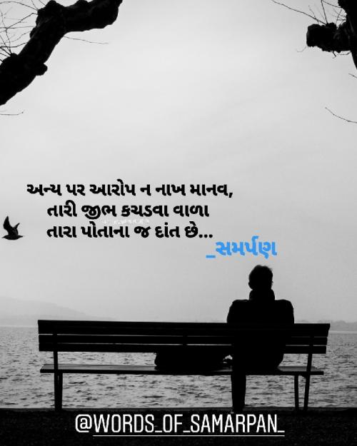 Post by Nikunj kukadiya samarpan on 14-May-2020 12:09am