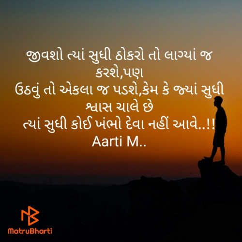 Post by Aarti Makwana on 14-May-2020 09:57pm